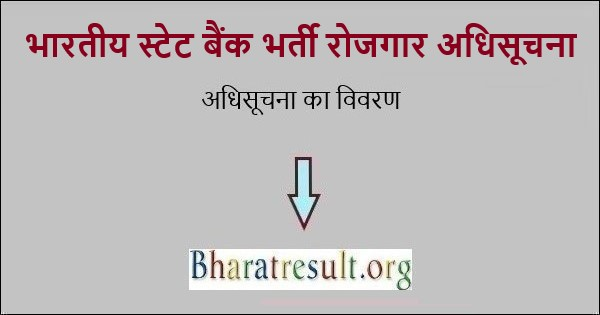 भारतीय स्टेट बैंक भर्ती 2021 रोजगार अधिसूचना | SBI Jobs 2021 Online Form Notification