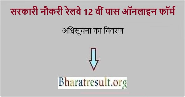 सरकारी नौकरी रेलवे 12 वीं पास ऑनलाइन फॉर्म 2021 | Sarkari Naukri Railway 12th Pass Online Form Jobs Today