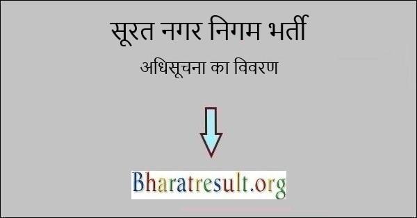 सूरत नगर निगम भर्ती 2021 अधिसूचना ऑनलाइन फॉर्म   Surat Municipal Corporation Jobs 2021 Notification Online Form