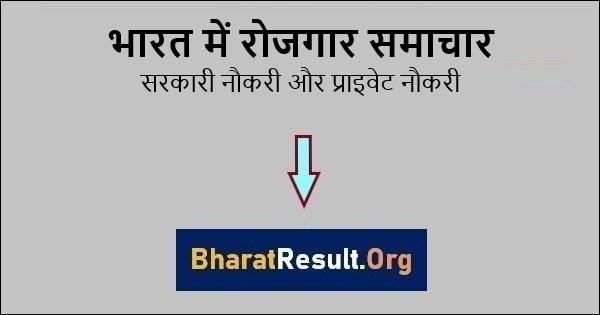 भारत में रोजगार समाचार 2021 सरकारी नौकरी और प्राइवेट नौकरी | India Employment News 2021 Apply Now