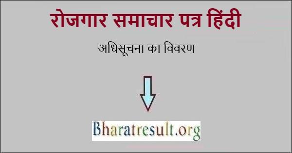 एम्प्लॉयमेंट न्यूज़ पेपर इन हिंदी 2021 | Employment News Paper in Hindi