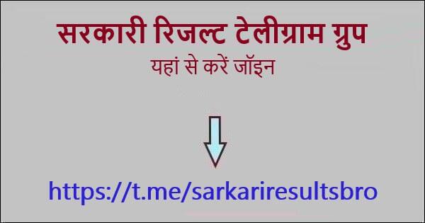 सरकारी रिजल्ट टेलीग्राम ग्रुप 2021 यहां से करें जॉइन | Sarkari Result Telegram Group Join Link