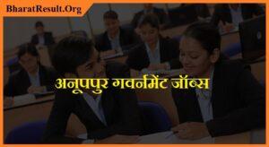 Anuppur Sarkari Job 2021। अनूपपुर गवर्नमेंट जॉब्स आवेदन आमंत्रित