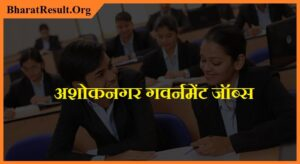 Ashoknagar Sarkari Job 2021। अशोकनगर गवर्नमेंट जॉब्स आवेदन आमंत्रित