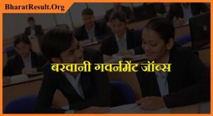Barwani Sarkari Job 2021। बरवानी गवर्नमेंट जॉब्स आवेदन आमंत्रित