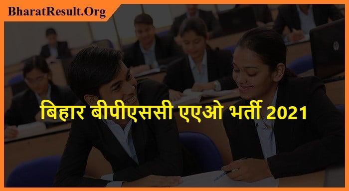 Bihar BPSC AAO Recruitment 2021 | बिहार बीपीएससी एएओ भर्ती 2021