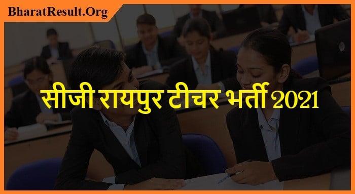 DEO Raipur Recruitment 2021 ।  सीजी रायपुर टीचर भर्ती