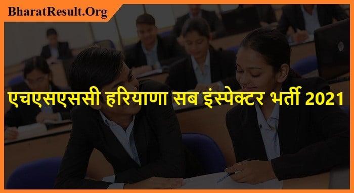 HSSC Haryana Sub Inspector Recruitment 2021     एचएसएससी हरियाणा सब इंस्पेक्टर भर्ती