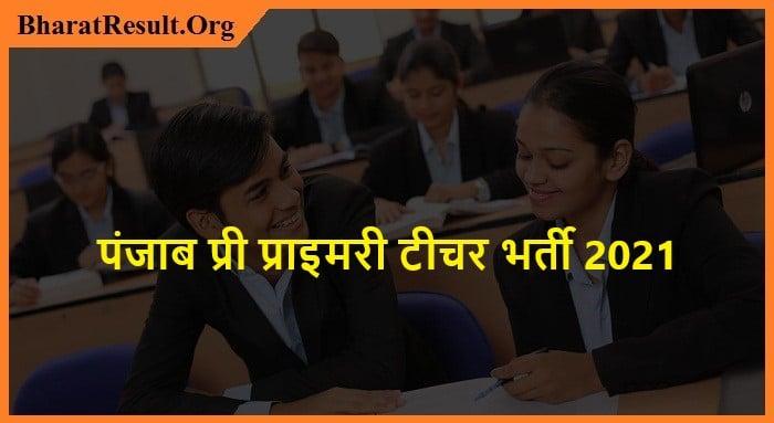 Punjab Pre Primary Teacher Recruitment 2021   पंजाब प्री प्राइमरी टीचर भर्ती 2021