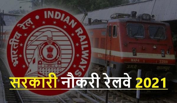 Sarkari Naukri Railway In Hindi 2021     सरकारी नौकरी रेलवे 2021