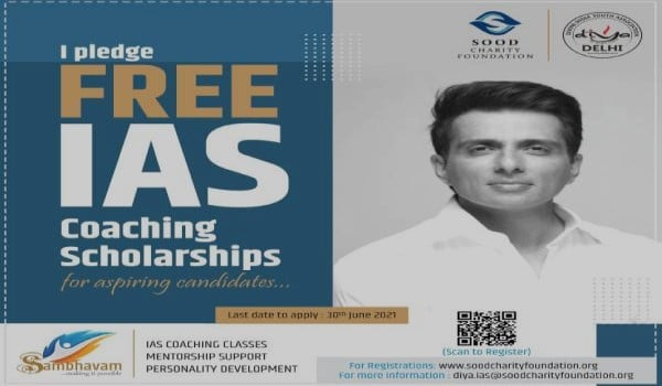 Sonu Sood Scholarship 2021 |  सोनू सूद स्कालरशिप 2021