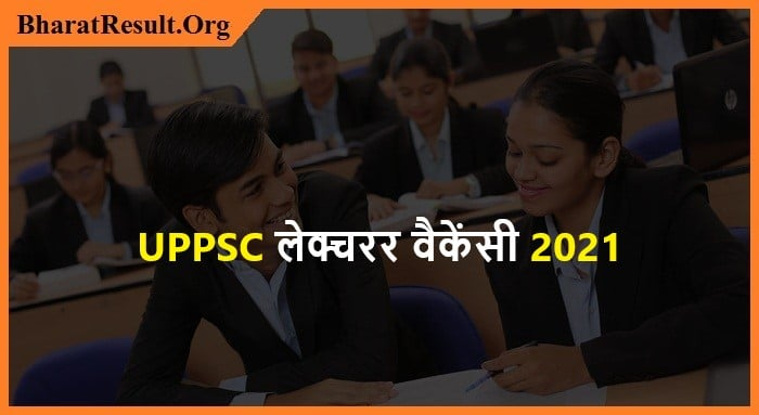 UPPSC Lecturer Reruitment 2021 | UPPSC लेक्चरर वैकेंसी 2021