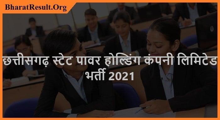CSPHCL Recruitment 2021|छत्तीसगढ़ स्टेट पावर होल्डिंग कंपनी लिमिटेड भर्ती 2021