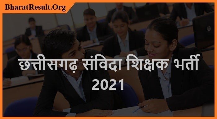 Chhattisgarh Samvida shikshak Recruitment 2021   छत्तीसगढ़ संविदा शिक्षक भर्ती 2021