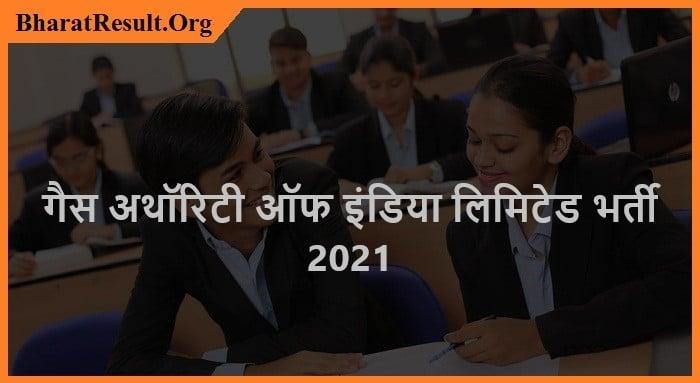 GAIL Recruitment 2021  गैस अथॉरिटी ऑफ इंडिया लिमिटेड भर्ती 2021