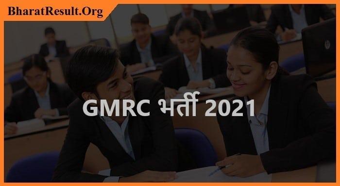 GMRC Recruitment 2021 | GMRC भर्ती 2021