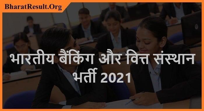 IIBF Recruitment 2021   भारतीय बैंकिंग और वित्त संस्थान भर्ती 2021