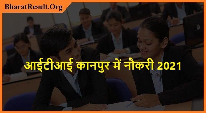 IIT Kanpur Recruitment 2021 |  आईटीआई कानपुर में नौकरी 2021