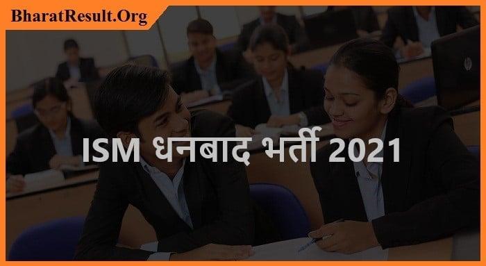 ISM Dhanbad Recruitment 2021   ISM धनबाद भर्ती 2021