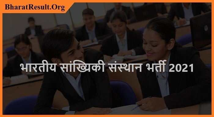 Indian Statistical Institute Recruitment 2021 भारतीय सांख्यिकी संस्थान भर्ती 2021