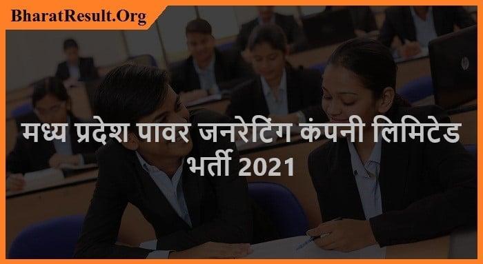 MPPGCL Apprentice Recruitment 2021| मध्य प्रदेश पावर जनरेटिंग कंपनी लिमिटेड भर्ती 2021