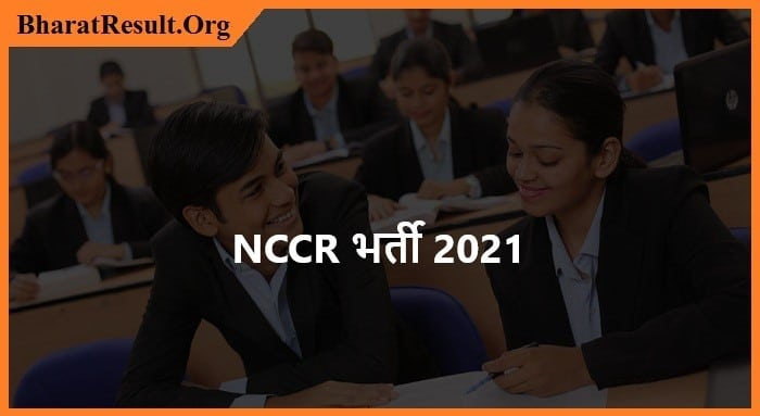 NCCR Recruitment 2021 NCCR भर्ती 2021