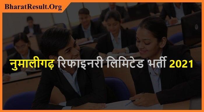 NRL Recruitment 2021   नुमालीगढ़ रिफाइनरी लिमिटेड भर्ती 2021