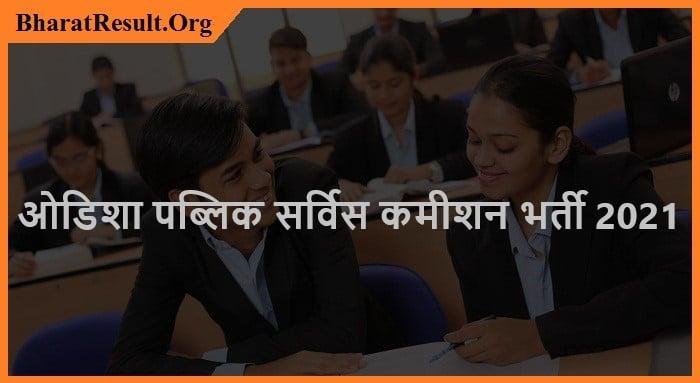 OPSC Professor Recruitment 2021  ओडिशा पब्लिक सर्विस कमीशन भर्ती 2021