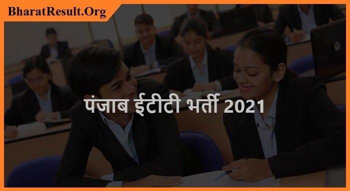 Punjab ETT Recruitment 2021| पंजाब ईटीटी भर्ती 2021