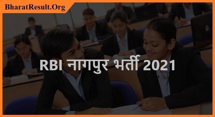 RBI Nagpur Recruitment 2021   RBI नागपुर भर्ती 2021