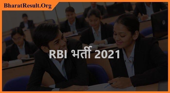 RBI Recruitment 2021 | RBI भर्ती 2021