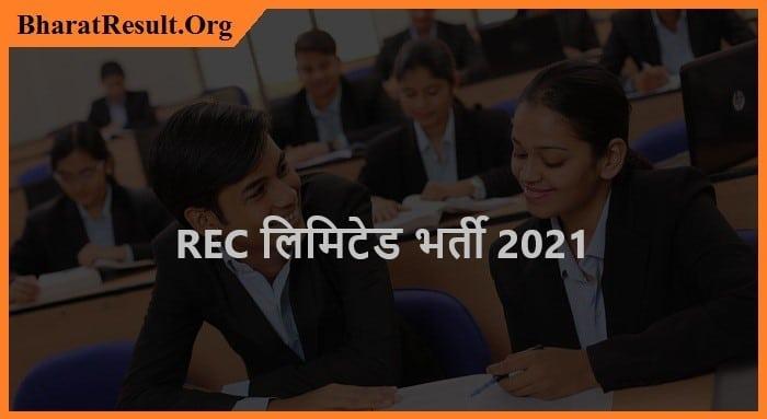 REC Limited Recruitment 2021 REC लिमिटेड भर्ती 2021