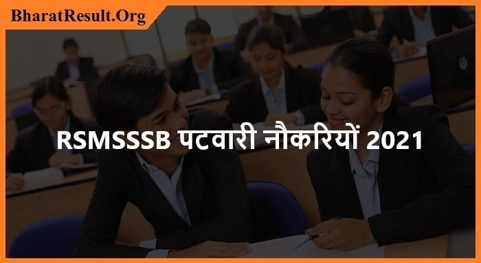 RSMSSB Patwari Recruitment 2021 |  RSMSSSB पटवारी नौकरियों 2021
