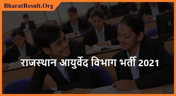 Rajasthan Ayurveda Department Recruitment 2021   राजस्थान आयुर्वेद विभाग भर्ती 2021