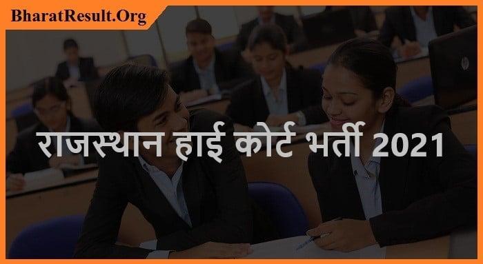 Rajasthan High Court Recruitment 2021 | राजस्थान हाई कोर्ट भर्ती 2021