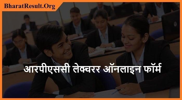 Rajasthan Lecturer Jobs 2021 | आरपीएससी लेक्चरर ऑनलाइन फॉर्म 2021