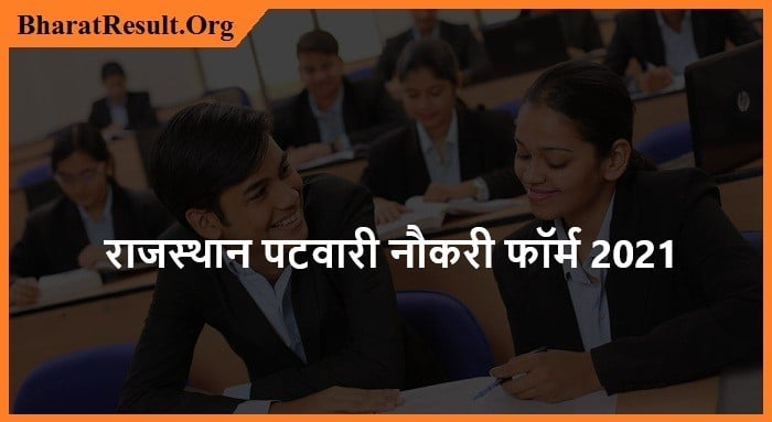 Rajasthan Patwari Bharti 2021 |  राजस्थान पटवारी नौकरी फॉर्म 2021