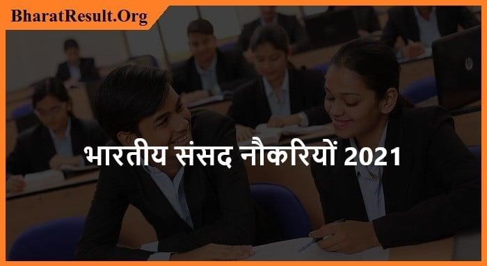 Sanad Television Recruitment 2021 |  भारतीय संसद नौकरियों 2021
