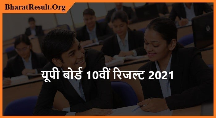 UP Board 10th Result 2021 | यूपी बोर्ड 10वीं रिजल्ट 2021