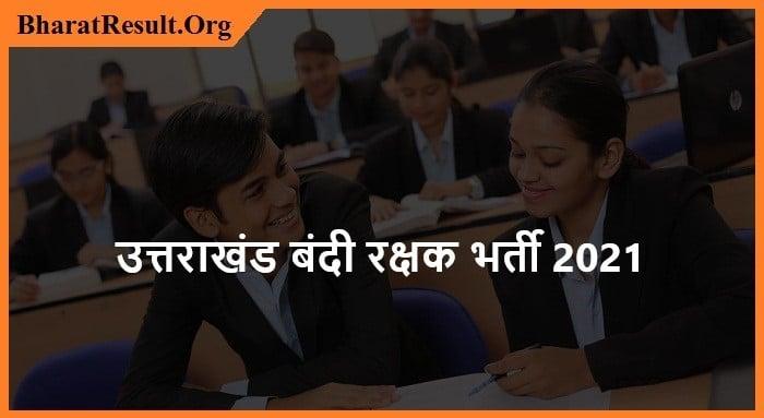 Uttarakhand Bandi Rakshak Recruitment 2021| उत्तराखंड बंदी रक्षक भर्ती 2021