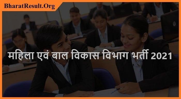 WCD Delhi Department Recruitment 2021 | महिला एवं बाल विकास विभाग भर्ती 2021