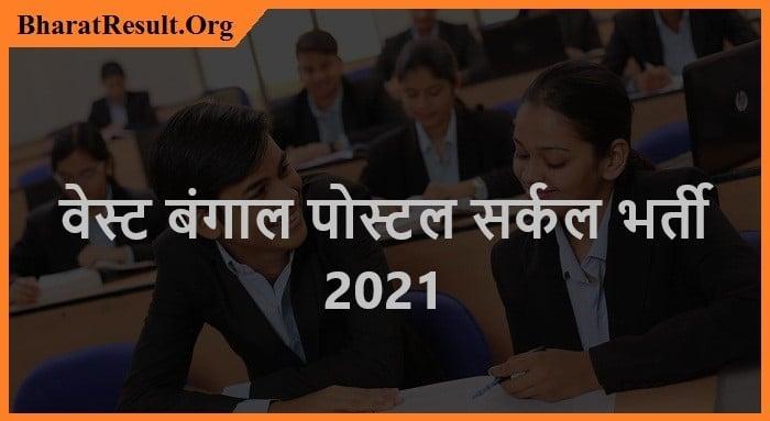 West Bengal Postal Circle Recruitment 2021 | वेस्ट बंगाल पोस्टल सर्कल भर्ती 2021