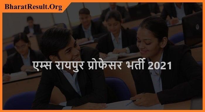 AIIMS Raipur Professor Recruitment 2021| एम्स रायपुर प्रोफेसर भर्ती 2021