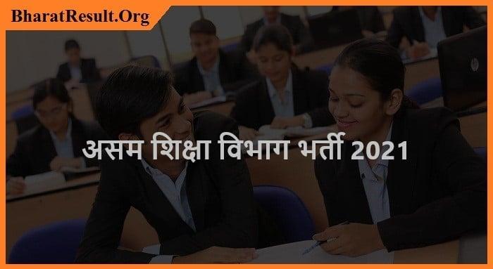 Assam Education Department Recruitment 2021| असम शिक्षा विभाग भर्ती 2021