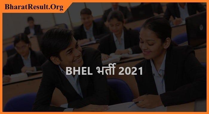 BHEL Recruitment 2021  BHEL भर्ती 2021
