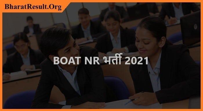 BOAT NR Recruitment 2021| BOAT NR भर्ती 2021