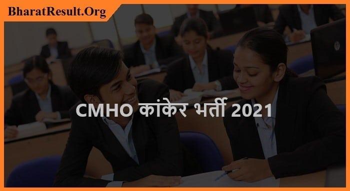CMHO Kanker Recruitment 2021| CMHO कांकेर भर्ती 2021