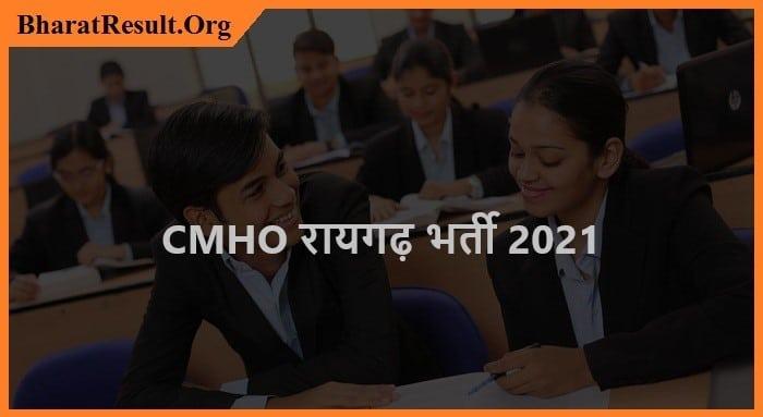 CMHO Raigarh Recruitment 2021  CMHO रायगढ़ भर्ती 2021