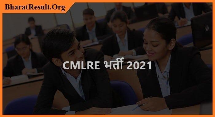 CMLRE Recruitment 2021  CMLRE भर्ती 2021