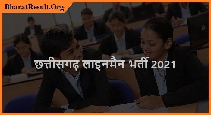 Chhattisgarh Lineman Recruitment 2021| छत्तीसगढ़ लाइनमैन भर्ती 2021